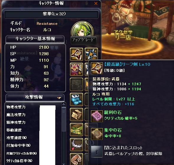 ルコ武器10