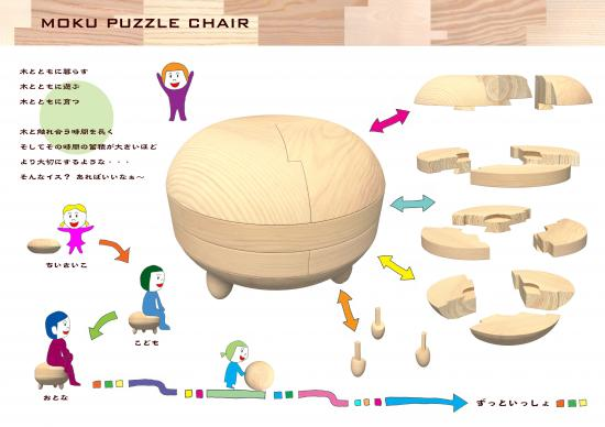 MOKU+PUZZLE+CHAIR