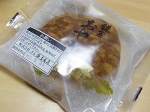 鎌倉おやき9