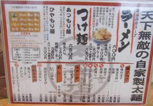 太一商店つけ麺2