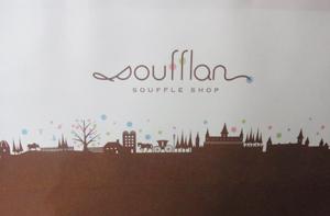 soufflan(スフラン)