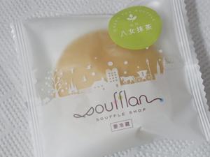 soufflan(スフラン)2