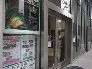 福岡叙々苑 薬院駅前店