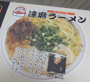 ラーメン詰め合わせ達磨6