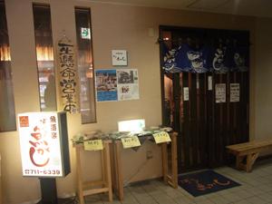 博多魚がし 市場会館店1