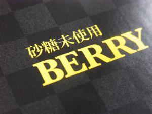 ベリーチョコレート201211