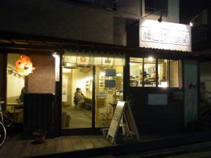 梅山鉄平食堂6