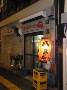 八ちゃんラーメン 薬院店5