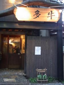 焼肉 多牛 駅南店5