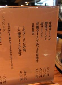 すみれ 博多店5