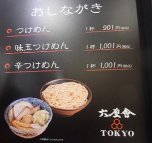 六厘舎TOKYO博多駅50