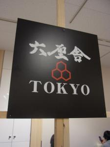 六厘舎TOKYO博多駅4