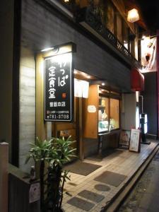 わっぱ定食堂843