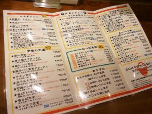 わっぱ定食堂44