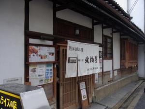 北極星 心斎橋本店60