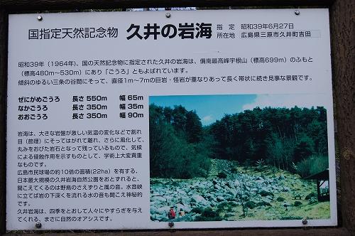 11.05.08 三原久井の岩海 001