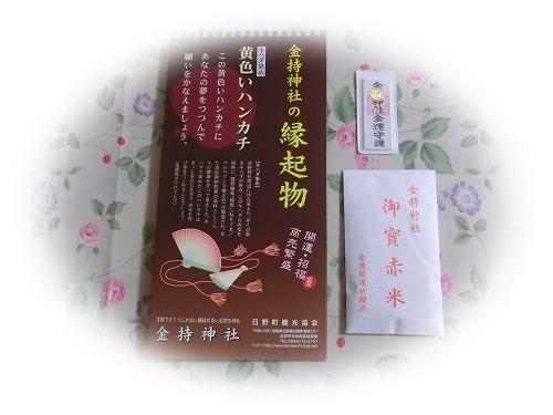 11.09.18 金持神社