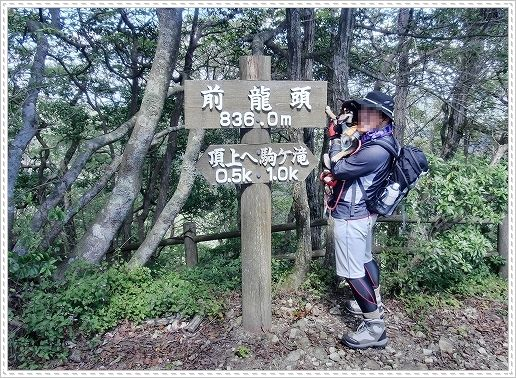 11.09.23 龍頭山登山 037