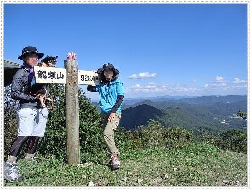11.09.23 龍頭山登山 054
