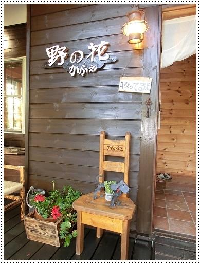 11.09.23 野の花カフェ 004