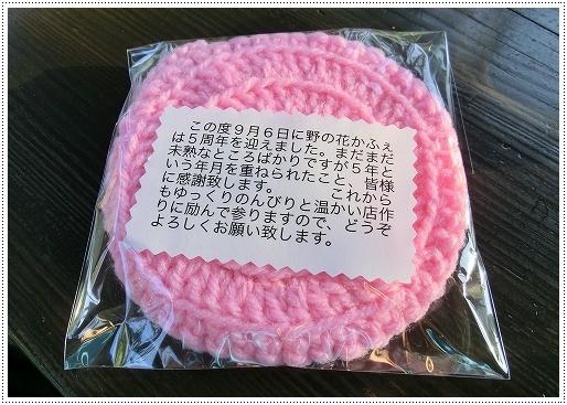 11.09.23 野の花カフェ 008