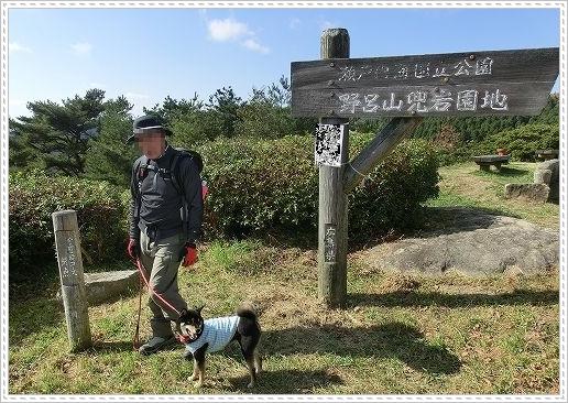 11.11.26 野呂山登山 045