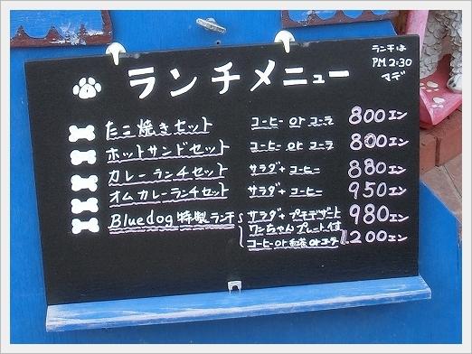 11.11.27 ブルードッグ 002