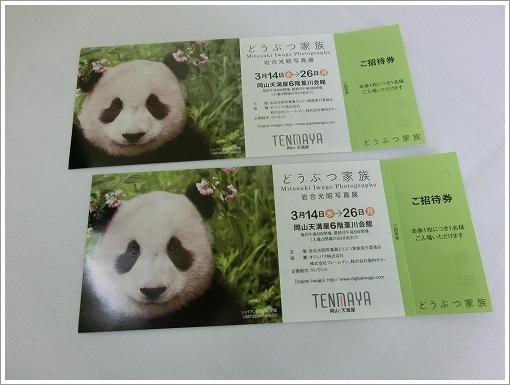 12.03.17 倉敷・岡山 032