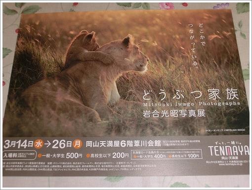 12.03.17 倉敷・岡山 058