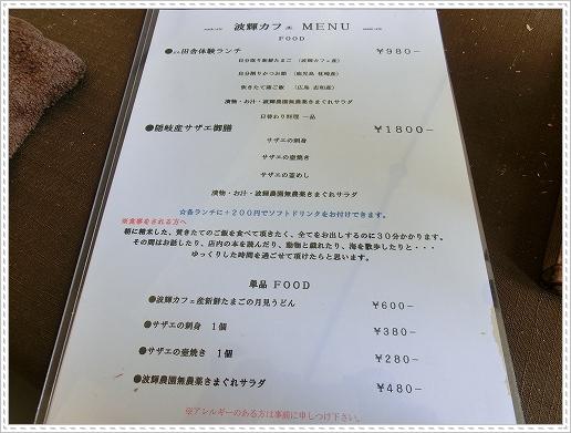 12.03.19 波輝カフェ 021