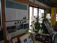 保田観光案内所
