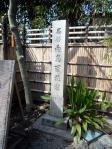 百花園石標柱