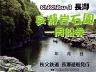 長瀞岩石園
