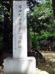 桜田烈士愛宕山遺跡碑