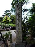 天然記念物牛島之藤碑