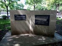 遣米使節団記念碑