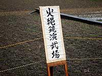 火縄銃演武場