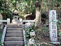 長瀞町招魂社