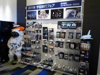 2011年宇宙旅行フェア
