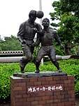 埼玉サッカー発祥の地碑
