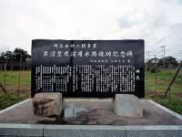 黒沼笠原用水路竣工記念碑