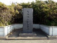 房州海水浴発祥の地碑