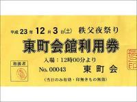 東町会館チケット
