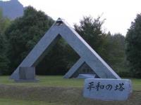 星野村の「平和の火」