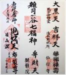 七福神めぐり色紙