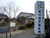 菱川師宣誕生地