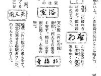 江戸名所図会