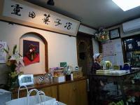重田菓子店