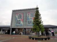 道の駅庄和