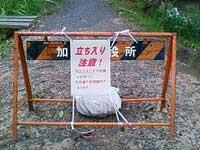 加須の浮野